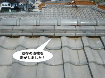 泉南市の棟の既存の漆喰を剥がしました