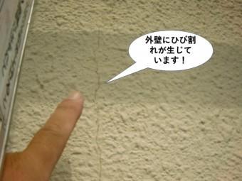 岸和田市の外壁にひび割れが生じています