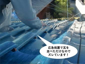 岸和田市の屋根の瓦が応急処置で瓦を並べただけなのでズレています