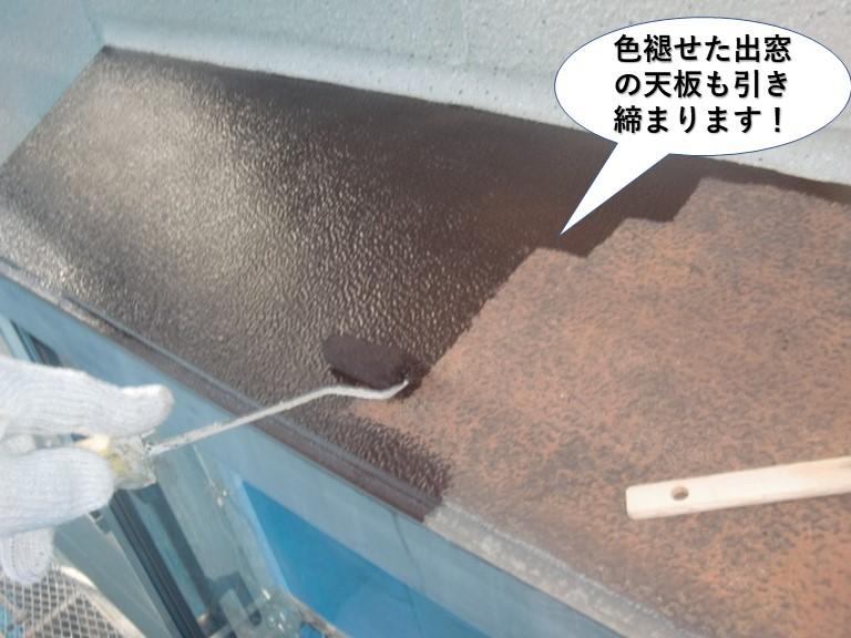 岸和田市の色褪せた出窓の天板も引き締まります