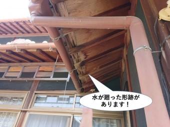 貝塚市の軒裏に雨水が廻った形跡があります