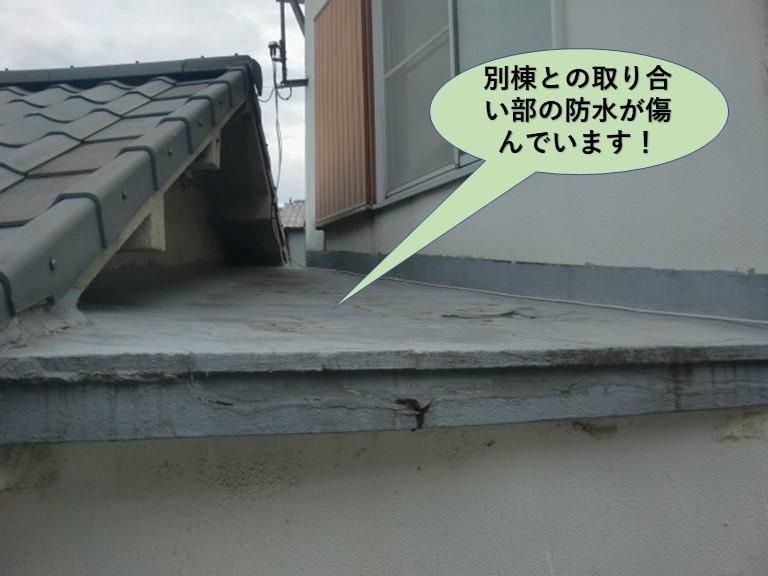 泉佐野市の別棟との取り合いの防水が劣化