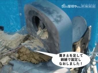 岸和田市の降り棟に葺き土を足して銅線で固定しなおしました