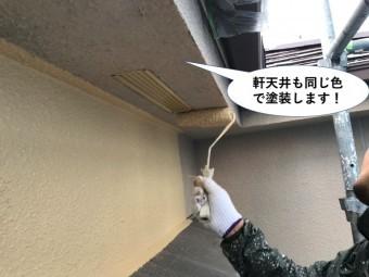 忠岡町の軒天井も同じ色で塗装します