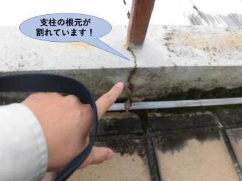 岸和田市のバルコニーの手すりの支柱の根元が割れています