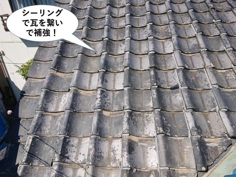 岸和田市の瓦をシーリングで瓦を繋いで補強