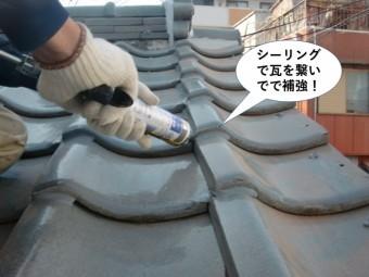 和泉市でシーリングで瓦を繋いで補強