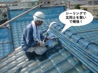 岸和田市の棟にシーリングで瓦を繋いで補強