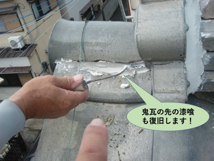 岸和田市の鬼瓦の先の漆喰も復旧します