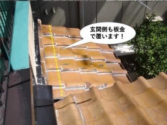 岸和田市の玄関側の屋根も板金で覆います