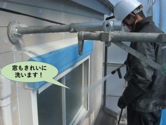 岸和田市の窓もきれいに洗います