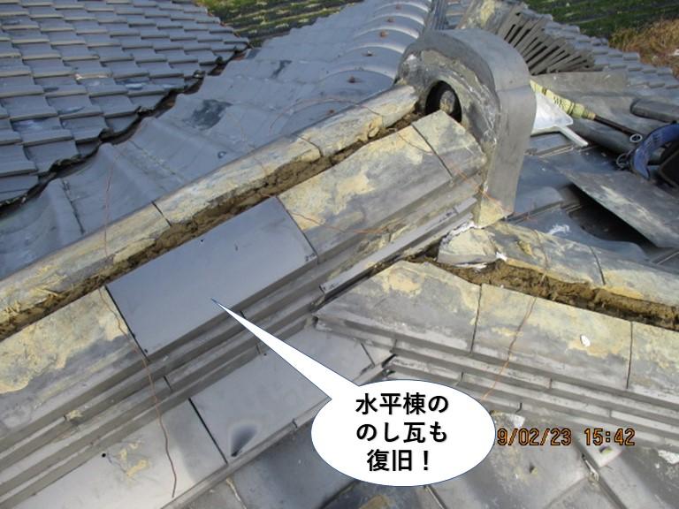 岸和田市の水平棟ののし瓦も復旧