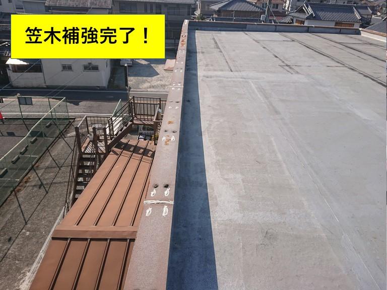 岸和田市の笠木の補強完了