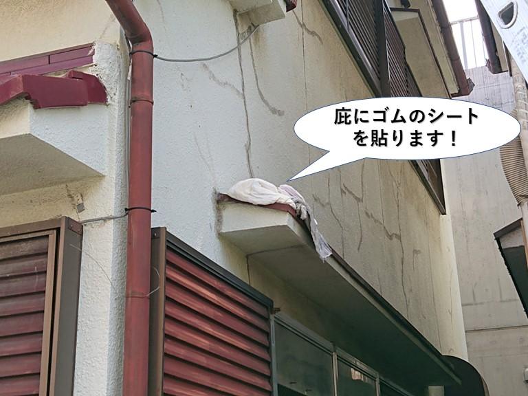 岸和田市の庇にゴムのシートを貼ります!