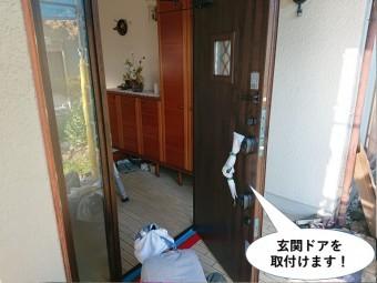 和泉市で玄関ドアを取付けます