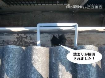 岸和田市の雨樋の詰まりが解消されました