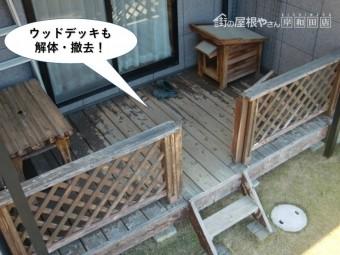 泉大津市のウッドデッキも解体