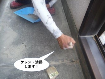 和泉市のベランダをケレン・清掃します
