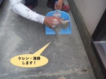 泉大津市のベランダをケレン・清掃します