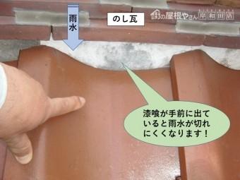 岸和田市の棟の漆喰が手前に出ています!