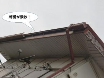 貝塚市の軒樋が飛散
