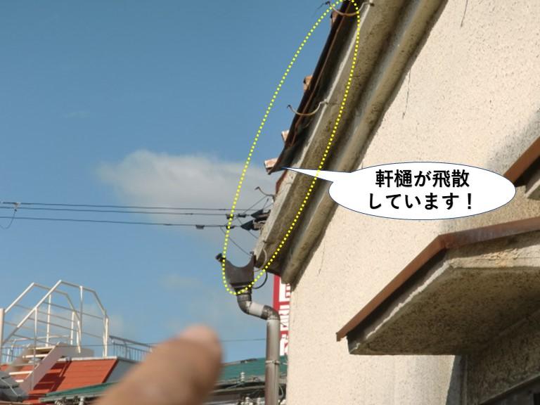 阪南市の軒樋が飛散