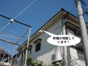 岸和田市の軒樋が飛散
