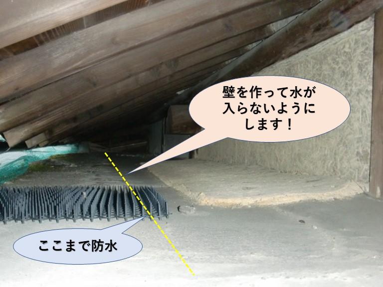 岸和田市の陸屋根に壁を作って防水します!