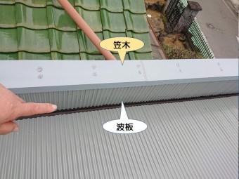 堺市のガレージの屋根に波板と笠木