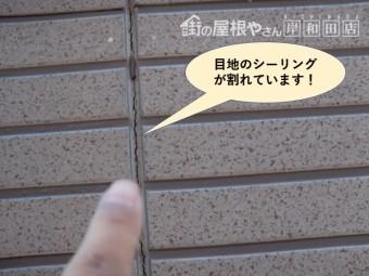 泉大津市の外壁の目地のシーリングが割れています