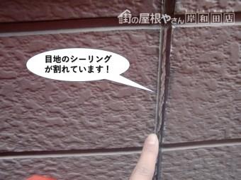 和泉市の外壁の目地のシーリングが割れています