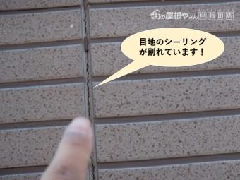 泉大津市の目地のシーリングが割れています