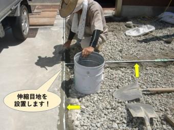 岸和田市の外構に伸縮目地を入れます