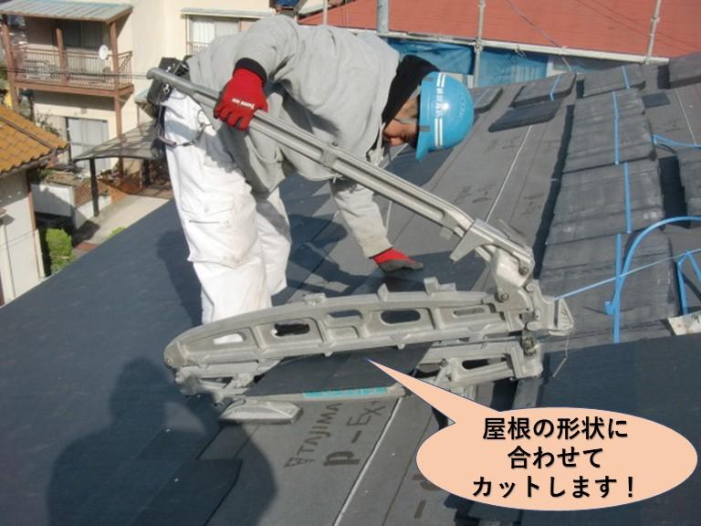 岸和田市の屋根の形状に合わせてカットします!