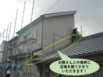 岸和田市の足場設置でお隣さんとの境界に足場を建てさせていただきます