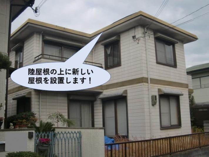 貝塚市の陸屋根の上に新しい屋根を設置します