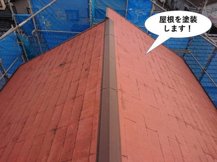 泉佐野市の屋根を塗装します
