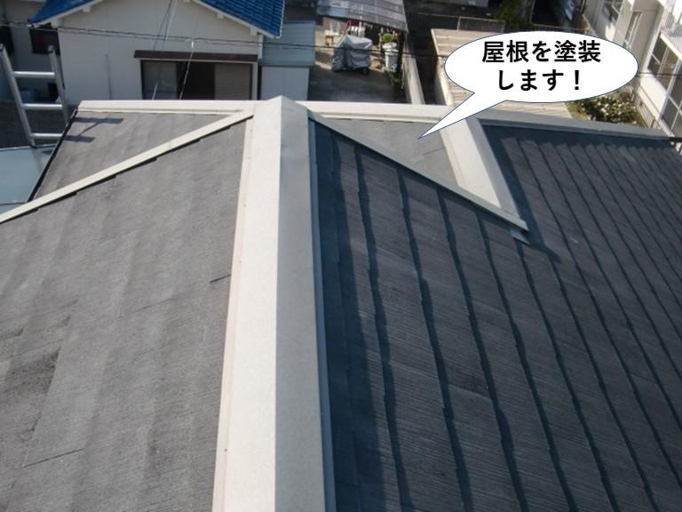 忠岡町の屋根を塗装します