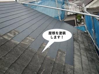 熊取町の屋根を塗装します