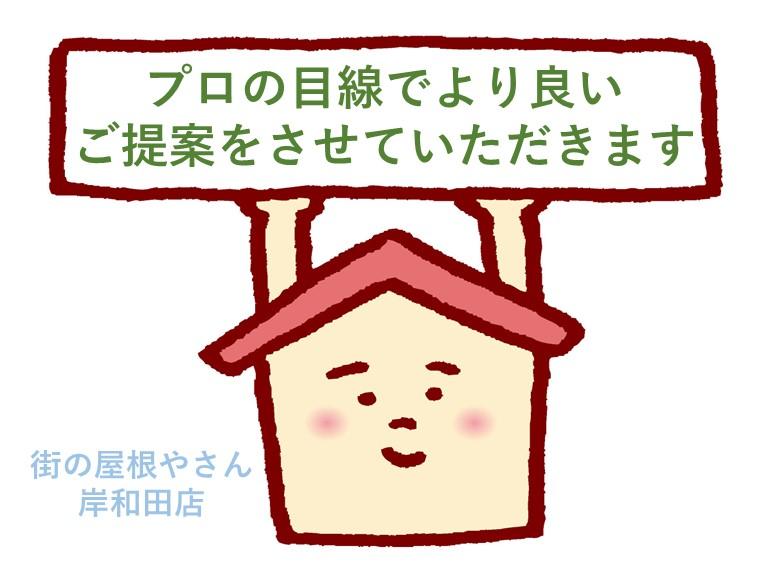 街の屋根やさん岸和田店がプロの目線でご提案