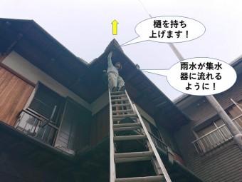 泉佐野市の樋のレベル調整