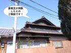 岸和田市で屋根瓦が飛散したとのご相談