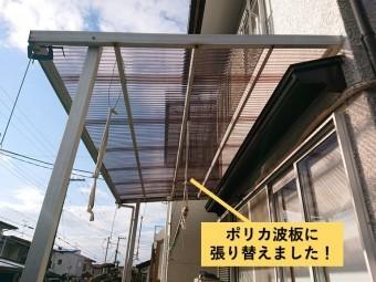 和泉市のテラスの波板を張り替えました