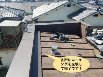 岸和田市のパラペットの各所にコーキングを充填して完了です
