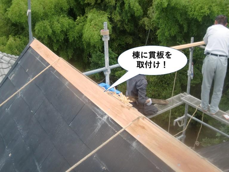 貝塚市の棟に貫板を取付け