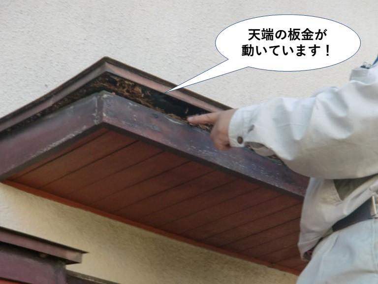 貝塚市の台風で破損し水が廻り腐食した庇の修理でガルバリウム鋼板を葺いた!