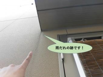 岸和田市の外壁に雨だれの跡です