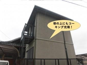 岸和田市のセキスイハイムの帯の上にもコーキング充填