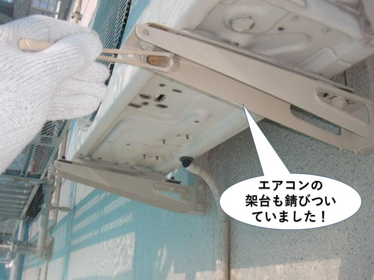 岸和田市のエアコンの架台も錆びついていました