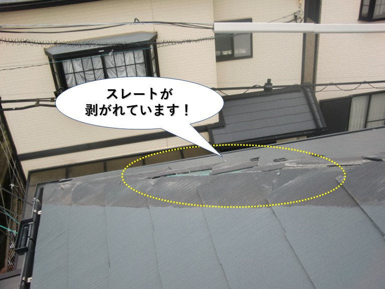 岸和田市のスレートが剥がれています